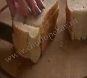 Хлеб нарезаем на ломтики.
